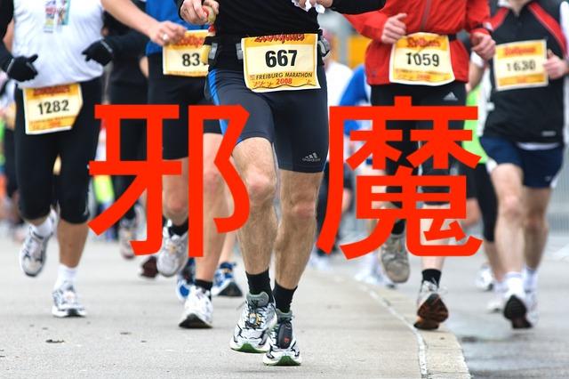 マラソン大会は邪魔